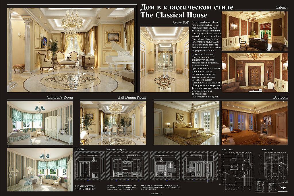 Дизайн проекты интерьеров загородных домов